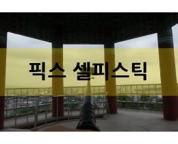 [스마트폰 셀카봉 추천] 휴대용 셀카봉 픽스 셀피스틱 미니 삼각대