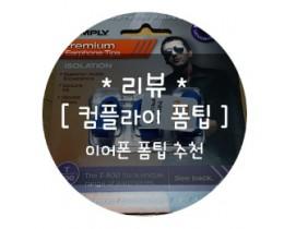 컴플라이 폼팁 - 이어폰 폼팁 리뷰 / 사용후기