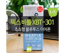 [리뷰] 초소형 블루투스 이어셋 (핸즈프리) :: 픽스 비틀 XBT-301