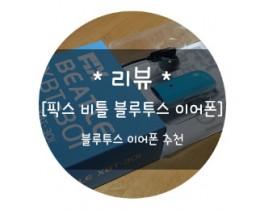 픽스 비틀 블루투스 이어폰 - 블루투스 이어폰 리뷰/사용후기