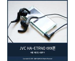 JVC 아웃도어 방수 이어폰 HA-ETR40 개봉기 및 리뷰 / 사용후기