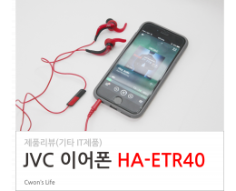 JVC 아웃도어 이어폰 HA-ETR 40 개봉기 및 사용기