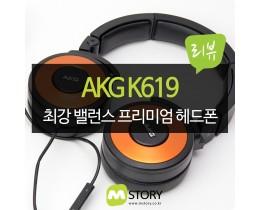 [리뷰] 음질과 가성비 추천 헤드폰 :: AKG K619