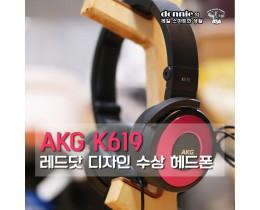 AKG K619 - 레드닷 디자인 어워드 수상의 음질 좋고 예쁜 헤드폰