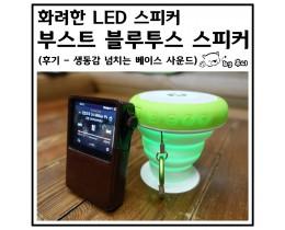 화려한 LED 스피커 부스트 블루투스 스피커 후기 (생동감 넘치는 베이스 사운드)