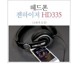 젠하이저 HD335s 헤드폰 첫 입문자에게 추천