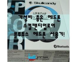 가성비 좋은 헤드폰 스컬캔디 업로어 블루투스 헤드폰 사용기!