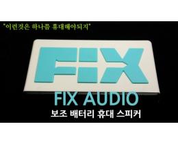 보조배터리와 휴대용 스피커가 만났다! FIX AUDIO (픽스 오디오)