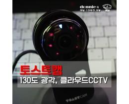 [초소형CCTV] 토스트캠의 130도 광각, 200만 화소, 클라우드 저장 활용기
