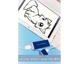 동시 충전 기능을 갖춘 MIPOW 파워튜브 4000