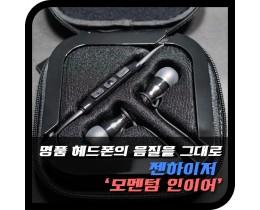 음질좋은 이어폰 :: 명품 헤드폰 사운드를 그대로!! '젠하이저 모멘텀 인이어'
