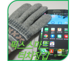 픽스 스마트 터치 장갑,겨울에도 스마트폰을 놓을수 없다면!!!