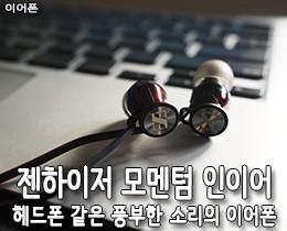 젠하이저 모멘텀 인이어 M2 IEi - 음질 좋은 스마트폰 이어폰