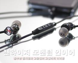 음질 좋은 젠하이저 모멘텀 인이어 커널형 인이어 이어폰