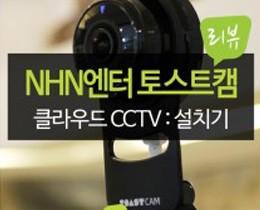 [리뷰] 가정용 클라우드 CCTV :: NHN엔터 토스트캠 설치기