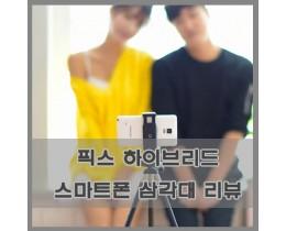 [카메라 삼각대,셀카봉 추천] 픽스 하이브리드 스마트폰 삼각대 리뷰