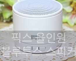 픽스 음질좋은 무선 블루투스 스피커 FIX XBS-301 사용리뷰