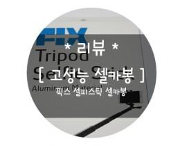 고성능 스마트폰 셀카봉 - [ 픽스 셀피스틱 셀카봉 ]