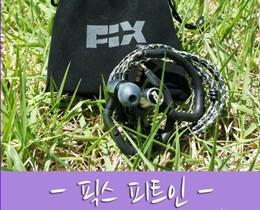 가성비 착용핏 좋은 FIX 픽스 피트인 이어폰