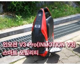 인모션 V3 Pro(INMOTION V3) 스마트 모빌리티 사용기