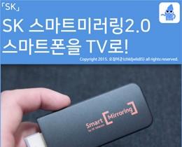SK 스마트미러링 2.0, 스마트폰을 TV로!