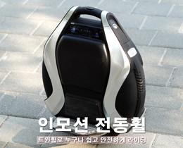 전동휠 인모션 트윈휠로 누구나 쉽고 안전하게 라이딩