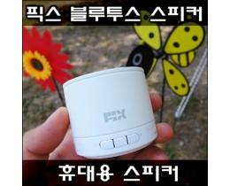 픽스 올인원 블루투스 스피커 / 캠핑 스피커 추천