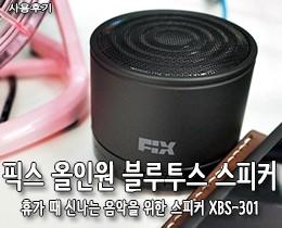 FIX XBS-301 - 휴가 때 신나는 음악을 위한 픽스 올인원 블루투스 스피커 추천!