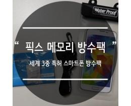 ♥픽스 메모리 방수팩♥스마트폰 방수팩♥방수팩 추천♥
