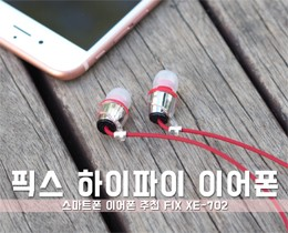 픽스 하이파이 이어폰 FIX XE-702