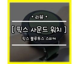 [ 픽스 사운드 워치 ] - 픽스 블루투스 스피커