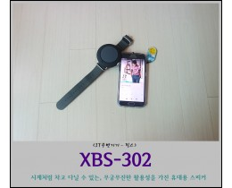 (픽스) XBS-302 - 시계처럼 차고 다니는, 무궁무진한 활용성을 가진 휴대용 스피커