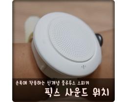 픽스 사운드 워치 ː 손목에 착용하는 신개념 블루투스 스피커