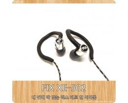 가성비 이어폰 추천 :: FIX XE-502 피트 인 이어폰 리뷰
