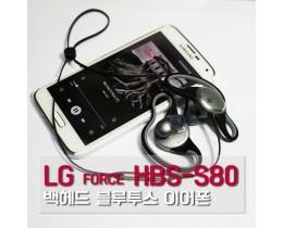 스포츠에 최적화된 블루투스 이어폰 LG FORCE HBS-S80 사용 후기