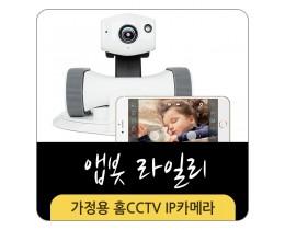 가정용 홈CCTV IP카메라 로봇 앱봇 라일리 사용기