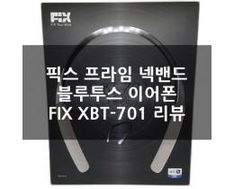 블루투스 이어폰 추천 - 픽스 프라임 넥밴드 블루투스 XBT-701 리뷰