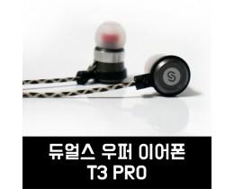 웅장한 베이스가 느껴지는 듀얼스 T3 PRO 이어폰 추천