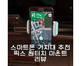 스마트폰 거치대 추천 - 픽스 원터치 마운트 리뷰