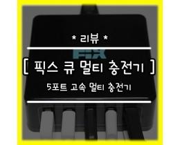 ( 픽스 큐 멀티 충전기 ) - 5포트 고속 멀티 충전기