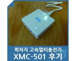 퀵차지 고속멀티충전기::XMC-501 후기