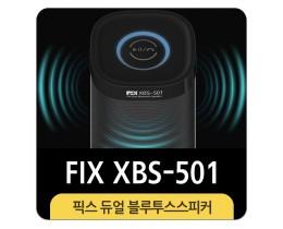 픽스 듀얼 XBS-501 블루투스 스피커 추천, 휴대용 무선 스피커