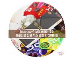 보조배터리 추천 : 초콜릿을 닮은 픽스 슬림 외장배터리
