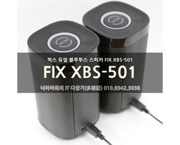 픽스 듀얼 블루투스 스피커 FIX XBS-501