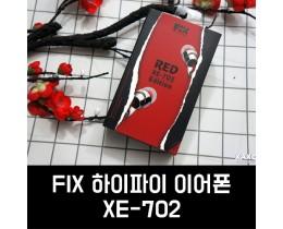 스마트폰 이어폰 하이파이 FIX XE-702 포인트!