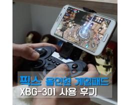 픽스 올인원 게임패드 XBG-301로 스마트폰과 PC게임을 한번에