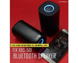 [Phase-55] 이제는 블루투스 스피커도 듀얼로!! 필스 듀얼 블루투스 스피커 FIX XBS-501