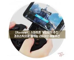 스마트폰 게임패드 추천 : 조이스틱으로 즐기는 리니지2 레볼루션