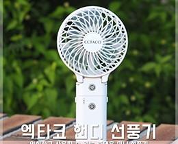 휴대용 미니 선풍기 대세 엑타코 핸디 선풍기