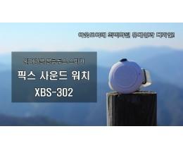 아웃도어에 최적화된 휴대성과 디자인! 픽스 사운드 워치 XBS-302 (제품리뷰, 사용기)